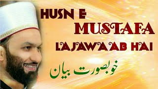"HUSN E MUSTAFA"" ﷺ || Emotional Waqia || by PIR SAQIB SHAMI 2019 BAYAN"