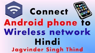 Download Connect Android Wireless Phone to Wifi Network in Hindi 3Gp Mp4