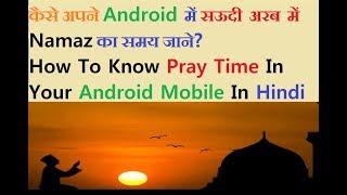 Saudi Arabia Prayer Times (Hindi/Urdu)