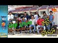 Download Video Download Khati Time Ep # 20 IILaxmi Purana -Ama Sanskruti Kie Bujhuchi Dhire Dhire Parampara Haji Jauchi 3GP MP4 FLV