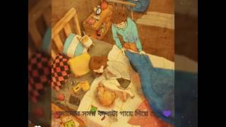 Bhalobashar mane