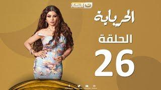 Episode 26 - Al Herbaya Series | الحلقة السادسة والعشرون  - مسلسل الحرباية