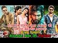 Top 10 Best Allu Arjun Blockbuster Movies In Hindi Dubbed Available On YouTube | Allu Arjun Movies |