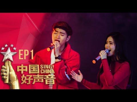 《中国好声音》马来西亚姐弟组合 碰碰 动感燃烈全场 《学猫叫》EP1 20180713 SING!CHINA 非官方HD