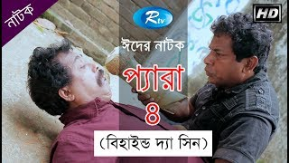 Para-4 ( Behind the Seen ) | প্যারা -4 ( বিহাইন্ড দ্যা সিন ) | Mosharraf Karim | Rtv Eid Drama
