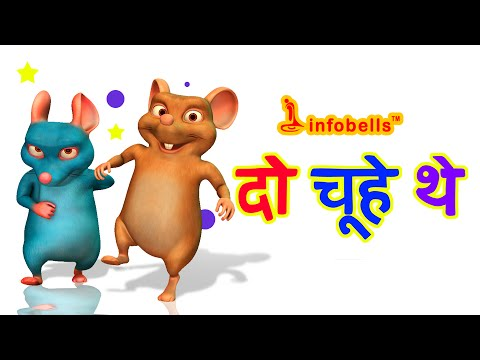 Xxx Mp4 Do Chuhe The Mote Mote Hindi Rhymes For Children 3gp Sex