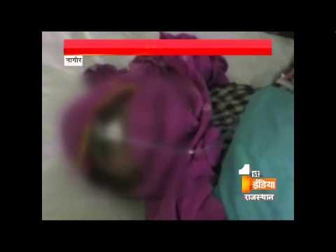 Nagaur News - विवाहिता को बनाया हवस का शिकार
