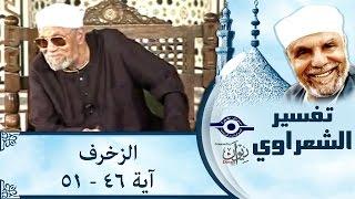 الشيخ الشعراوي | تفسير سورة الزخرف، (آية ٤٦-٥١)