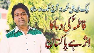 Fatima s.a Ki Dua Ka Asar Hai Pakistan - Irfan Haider Waheed - 2017