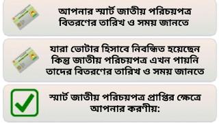 জেনে নিন কবে পাবেন আপনার স্মার্ট আইডি কার্ড। [Smart NID Card 2018]