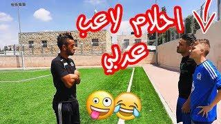 #اسلام العشي - احلام لاعب عربي
