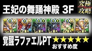 【パズドラ】王妃の舞踊神殿3F 覚醒ラファエルPT
