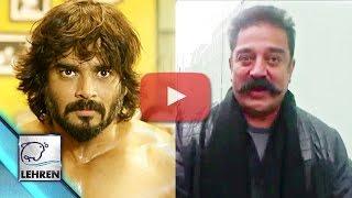 Kamal Haasan Talks About Madhavan's Saala Khadoos (Irudhi Suttru)  | Lehren Tamil