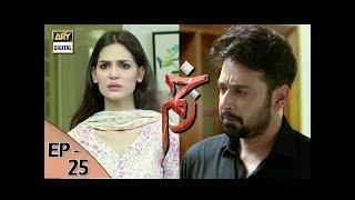 Zakham Episode 25 - 20th August 2017 - ARY Digital Drama