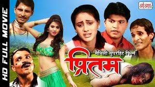 मैथिली सुपरहिट फिल्म प्रितम    Pritam    Full Hd Movie    Maithili Superhit Movie 2018