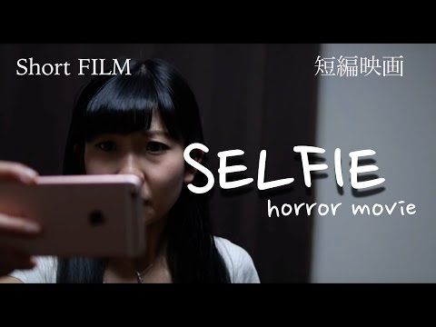 【ホラー映画】Horror 「SELFIE」Japanese Short film