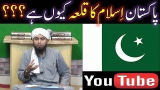 PAKISTAN Deen-e-ISLAM ka QALAH (Fort) & The BEST Country kewn hai ??? (Engineer Muhammad Ali Mirza)