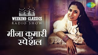 Weekend Classic Radio Show | Meena Kumari Special | मीणा कुमारी स्पेशल | HD Songs | Rj Ruchi