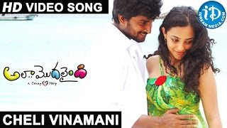 Cheli Song || Ala Modalaindi Movie Songs || Naani, Nithya Menon || K Kalyani Malik