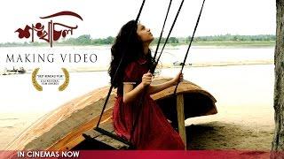 Making of Shankhachil | Goutam Ghose | Prosenjit Chatterjee | Kusum Shikder 1