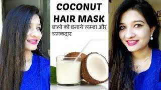 Coconut Milk Hair Mask in Hindi | 100% Natural hair mask | Home remedy for soft, silky & shiny hair