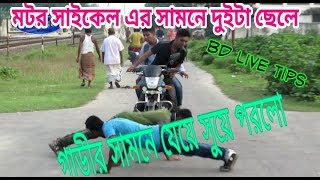 Whatsapp Funny Video  // Bangla new funny video 2017 // Mix Funny lovely video