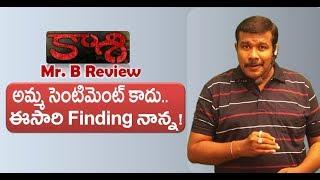 Kaasi Review | Vijay Antony New Telugu Movie Rating | Anjali | Mr. B