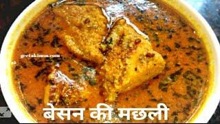 बेसन की मछली | traditional dish of Bihar | pure vegetarian recipe