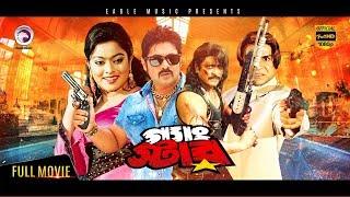 Gangster | Bangla Movie | Amit Hasan, Nodi, Alexander Bo, Misha Sawdagor | 2017 NEWEST Action Movie