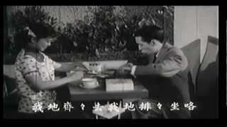 新馬師曾 吳君麗 《娛樂至上》 1950s