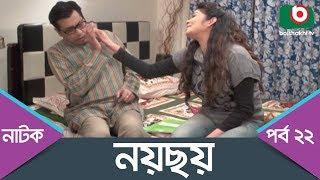 Bangla Comedy Natok | Noy Choy | Ep - 22 | Shohiduzzaman Selim, Faruk, AKM Hasan, Badhon