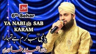 Ya Nabiﷺ sab Karam hai tumhara | Hafiz Ahmed Raza Qadri | 6th Sehar Transmission | Ramazan May Bol