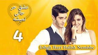 Eshgh Harf Halish Nemishe EP 4 | عشق حرف حالیش نمیشه - قسمت ۴