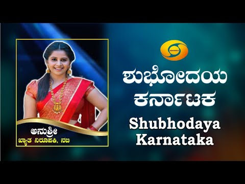 Xxx Mp4 Actress Anushree In Shubhodaya Karnataka DD Chandana 3gp Sex