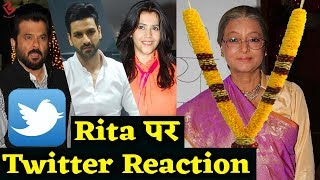Rita की death के बाद आई celebs के Tweets की बाढ़, दिया ऐसे TRIBUTE