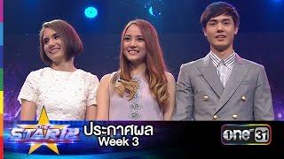 THE STAR 12 | ประกาศผล Week 3 | 24 เม.ย.59 | ช่อง one 31