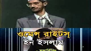 Bangla: Dr. Zakir Naik's Lecture - Women's Rights in Islam: Modernising or outdated? (Full, Audio)
