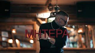 Skull - ΜΗΤΕΡΑ (Official Music Video)