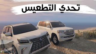 GTA 5 - قراند 5 -  تحدي التطعيس لاندكروزر و جيب لكزس