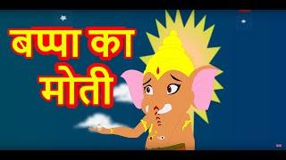 बप्पा का जादुई मोती | Hindi Cartoon Kahaaniyan | Moral Stories For Kids | Maha Cartoon TV XD