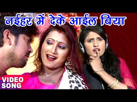 Xxx Mp4 Naihar Se Deke Aail Biya Ajit Anand नईहर में देके आईल बिया Bhojpuri Hit Songs 2017 3gp Sex