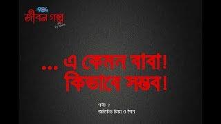 JIBON GOLPO I Episode 2 I RJ Kebria I Dhaka fm 90.4I