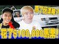 Download Video Download 花了$100,000馬幣,只為了玩飄移!? 3GP MP4 FLV