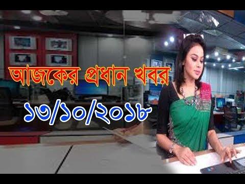 Bangla News today 13 October 2018 | Bangladesh latest news update | all bangla news live