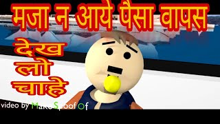 MAKE SPOOF OF - EXAM RESULT KA TAANDAV 2018 ( STUDENT SPACIAL)