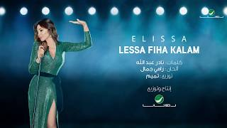 Elissa - Lessa Fiha Kalam [Lyric Video] (2018) / اليسا - لسه فيها كلام