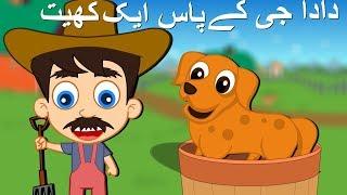 Dada Jaan Ka Khet and More | دادا جان کا کھیت | Urdu Nursery Rhyme Collection