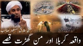 Karbala ky Jhooty Qissy ! Mufti Tariq Masood واقعہ کربلا اور من گھڑت قصے