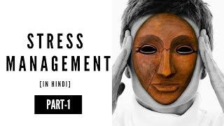 Stress Management: Meaning, Nature & Types of Stress Part- 1(Hindi)- B.COM, M.COM, NET, SET