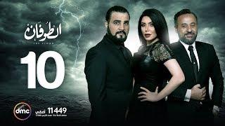 مسلسل الطوفان - الحلقة العاشرة - The Flood Episode 10